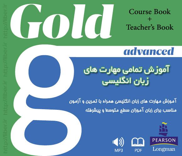 دانلود رایگان مجموعه Advanced Gold با لینک مستقیم