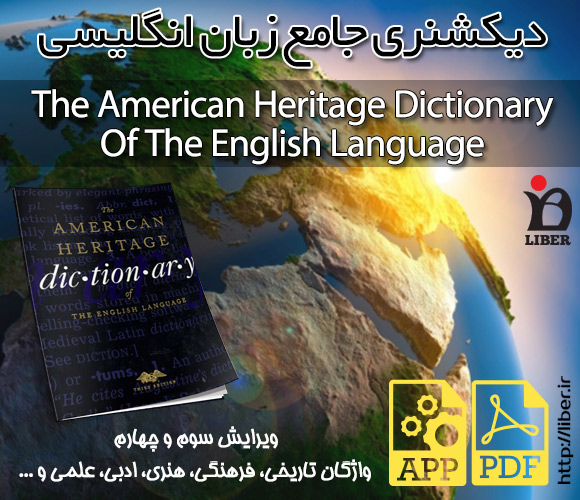 خرید اینترنتی دیکشنری The American Heritage Dictionary Of The English Language