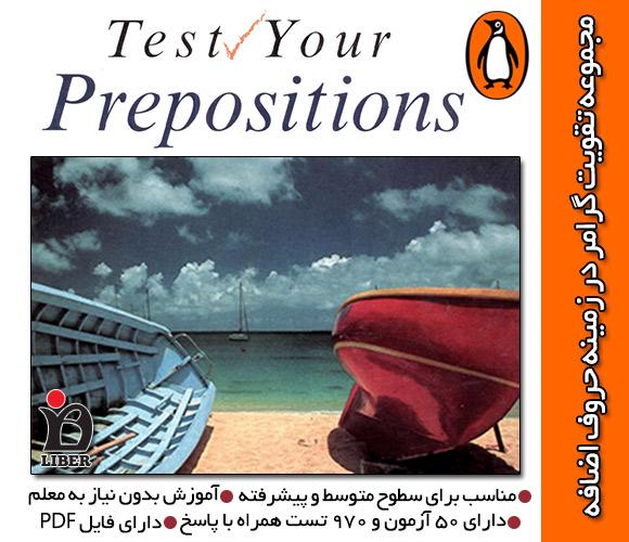 دانلود رایگان مجموعه تست های حروف اضافه انگلیسی Test Your Prepositions