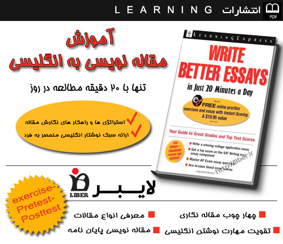 دانلود رایگان کتاب WRITE BETTER ESSAYS IN JUST 20 MINUTES A DAY