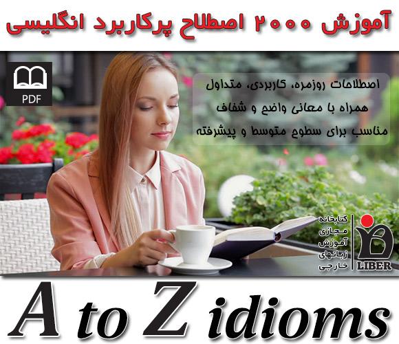 دانلود رایگان مجموعه A to Z idioms با لینک مستقیم