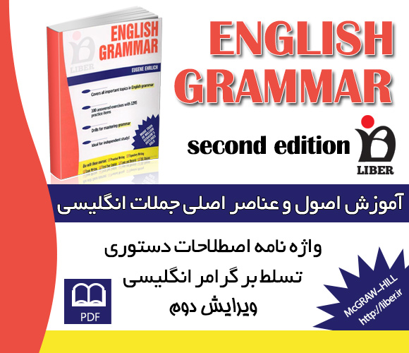 دانلود رایگان فایل pdf مجموعه English grammar