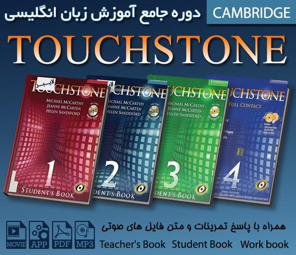 خرید پستی دوره جامع آموزش زبان Touchstone