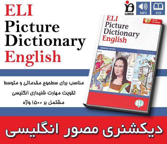 دانلود دیکشنری تصویری انگلیسی ELI Picture Dictionary همراه با نرم افزار