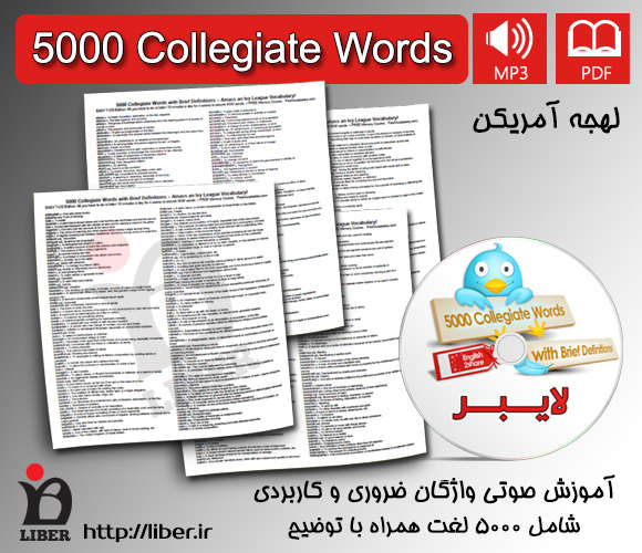 خرید آنلاین مجموعه 5000 Collegiate Words