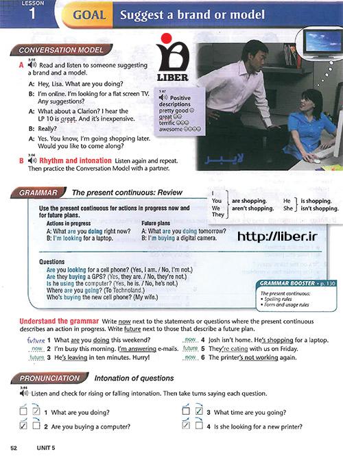 آموزش و تقویت لهجه انگلیسی