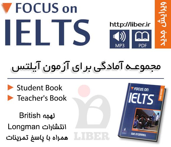 دانلود رایگان مجموعه Focus on IELTS با لینک مستقیم