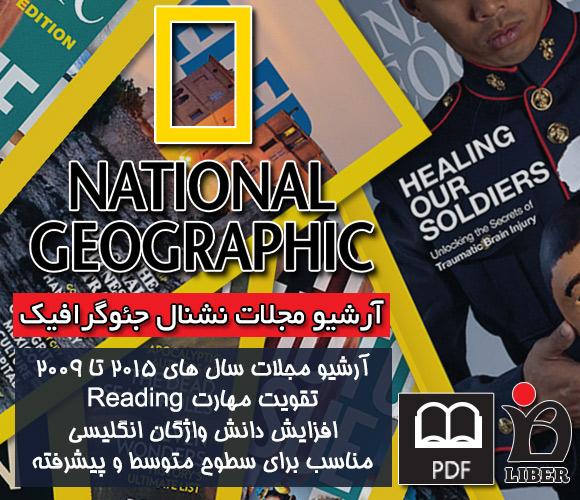 خرید پستی مجموعه مجلات National Geographic Magazines