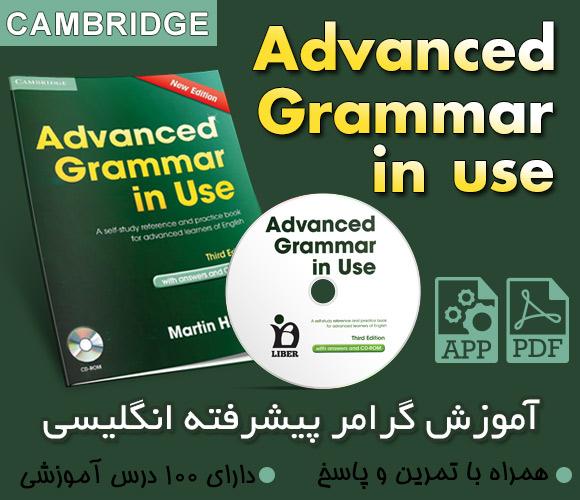 دانلود رایگان مجموعه آموزش گرامر Advanced Grammar In Use