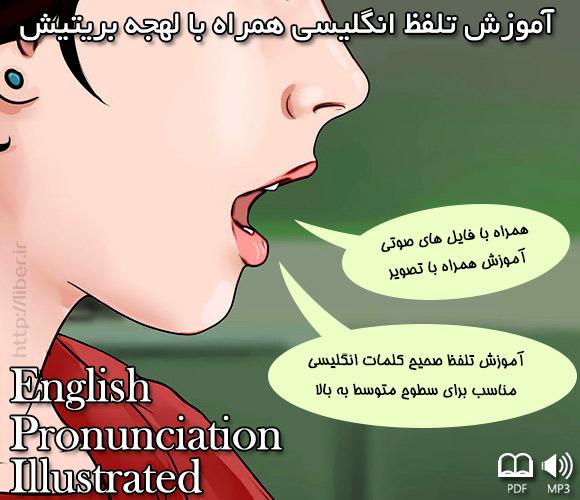 خرید آنلاین مجموعه تقویت تلفظ و لهجه English Pronunciation Illustrated