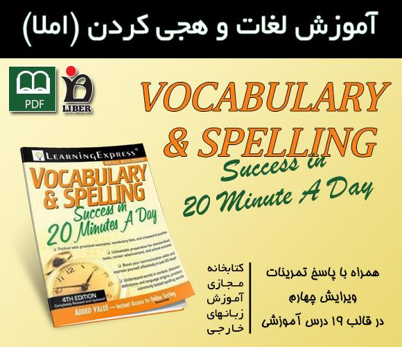 مجموعه آموزش لغات و املاء انگلیسی Vocabulary and Spelling Success