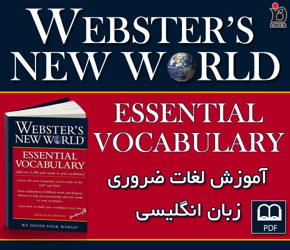 دانلود رایگان کتاب Webster Essential vocabulary