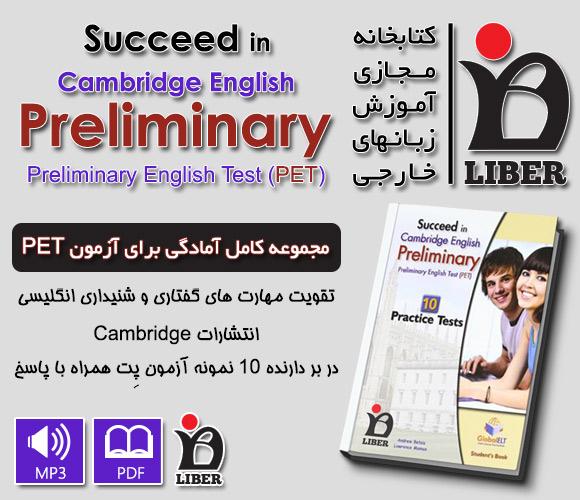 دانلود رایگان مجموعه موفقیت در آزمون پت Succeed in Cambridge English Preliminary