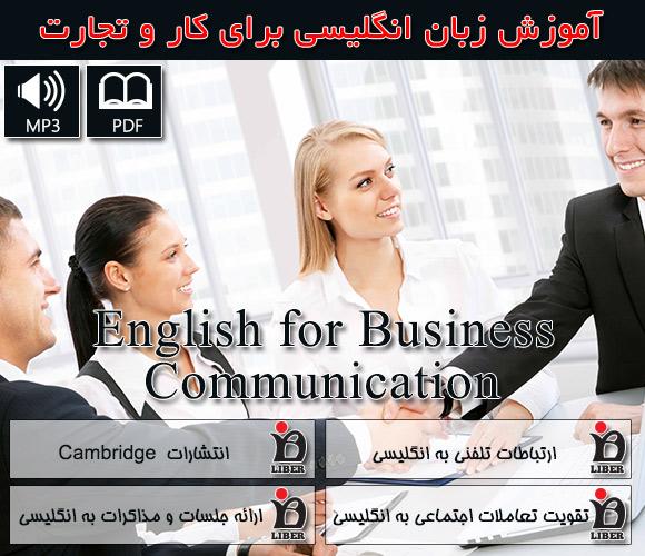 دانلود رایگان مجموعه English For Business Communication با لینک مستقیم