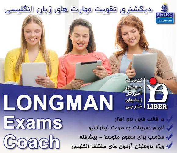 خرید اینترنتی نرم افزار Longman Exam Dictionary