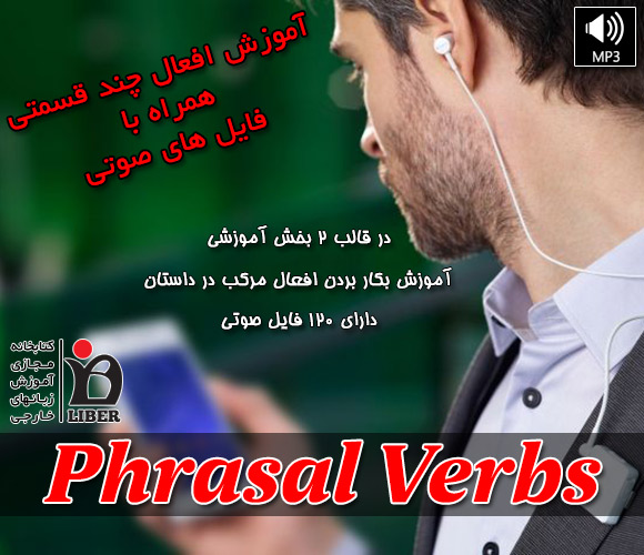 مجموعه صوتی آموزش اصطلاحات Phrasal Verbs