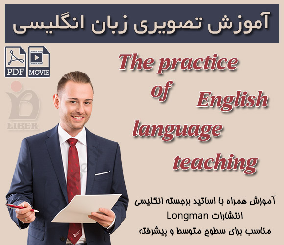 دانلود رایگان فایل ویدویی مجموعه The practice of English language teaching