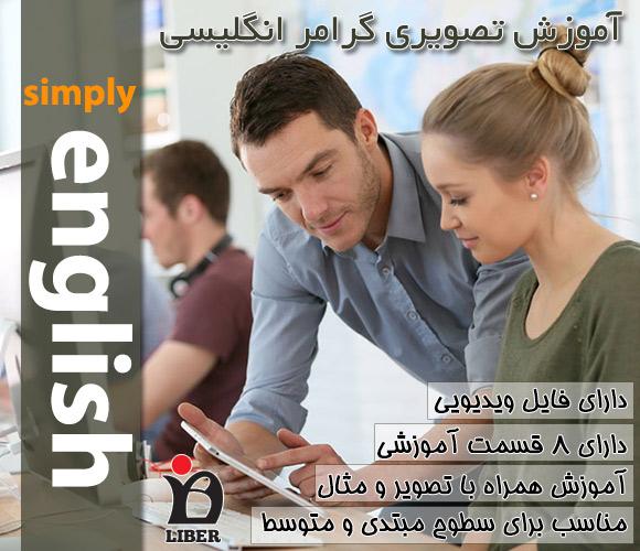 دانلود رایگان مجموعه آموزش گرامر Simply Englishfh با لینک مستقیم