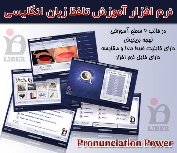دانلود رایگان مجموعه Pronunciation Power