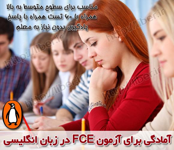 دانلود رایگان فایل PDF کتاب Test your vocabulary for FCE