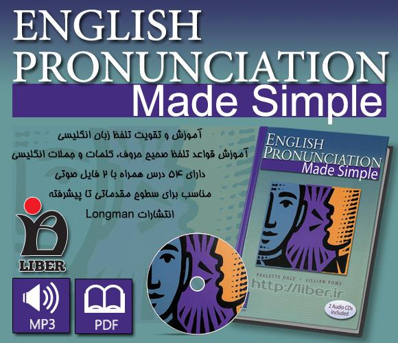 دانلود رایگان مجموعه آموزش تلفظ English Pronunciation Made Simple
