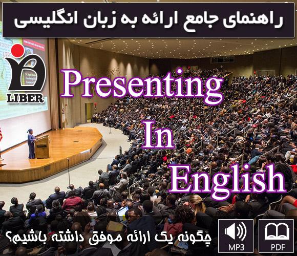 دانلود رایگان مجموعه Presenting in english با لینک مستقیم