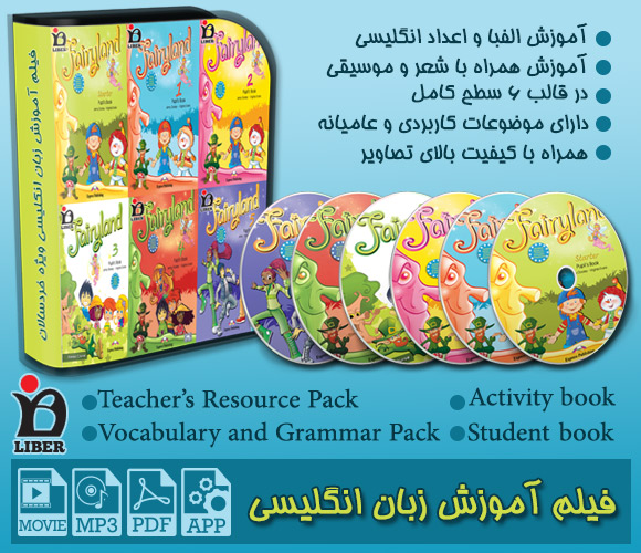 دانلود رایگان کتاب Vocabulary and Grammar Pack مجموعه Fairyland