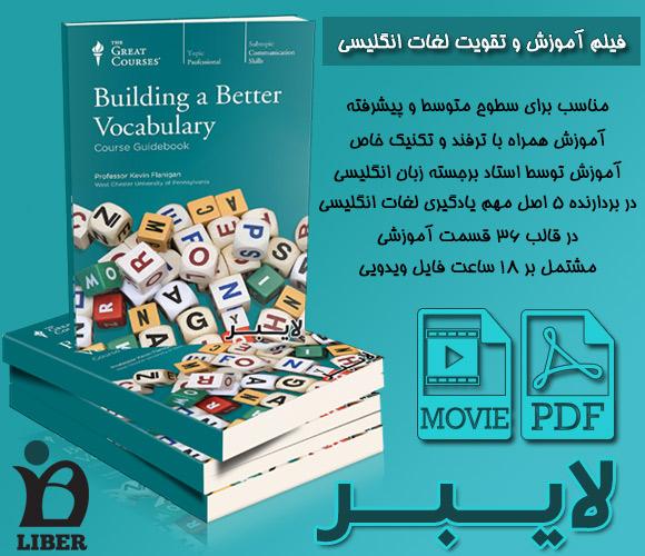 خرید پستی مجموعه آموزش لغت انگلیسی Building a better vocabulary