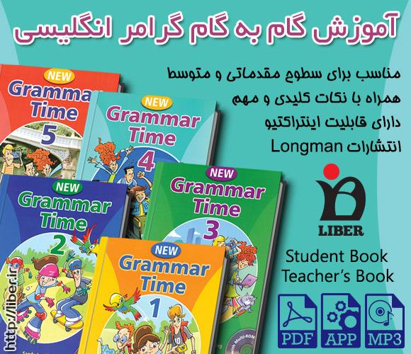 دانلود رایگان مجموعه آموزش گرامر New Grammar Time