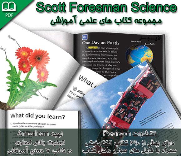 دانلود رایگان مجموعه کتاب های علمی Scott Foresman