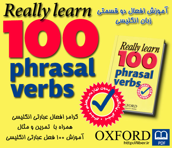 آموزش 100 فعل عبارتی انگلیسی Really Learn 100 Phrasal Verbs