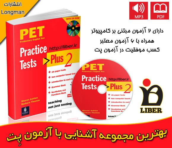 دانلود رایگان مجموعه آموزش تمرینات پت 2 PET Practice Tests Plus