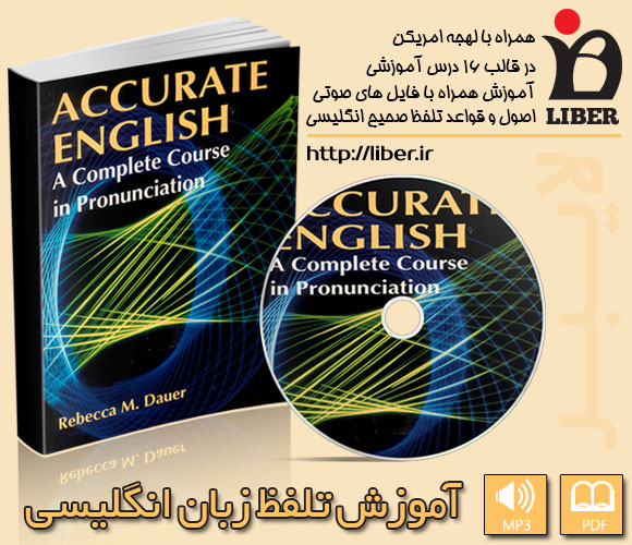 خرید اینترنتی مجموعه Accurate English A Complete Course In Pronunciation