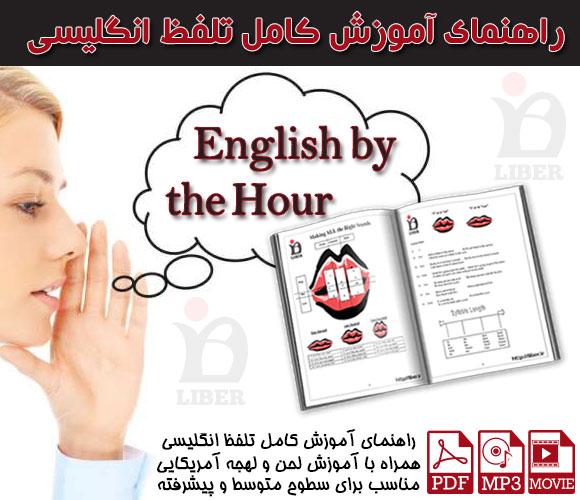 دانلود رایگان مجموعه آموزش تلفظ English by the Hour