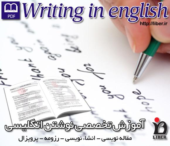 دانلود رایگان کتاب آموزش آکادمیک نوشتن به انگلیسی Writing in English