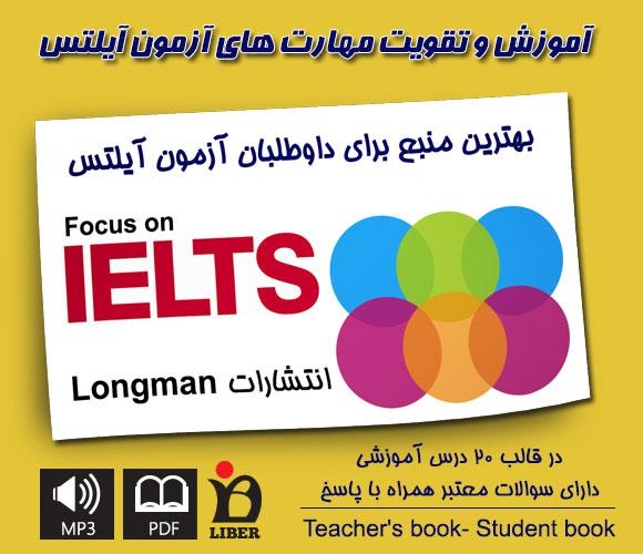 دانلود رایگان مجموعه Focus on IELTS Foundation با لینک مستقیم