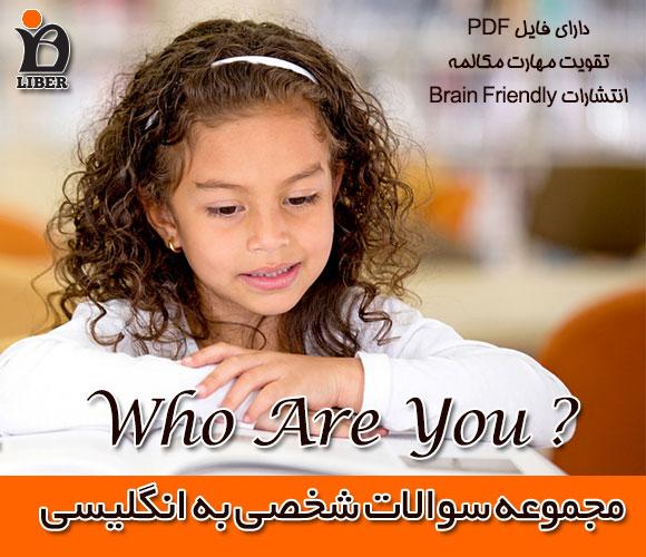 دانلود رایگان فایل پی دی اف Who Are You