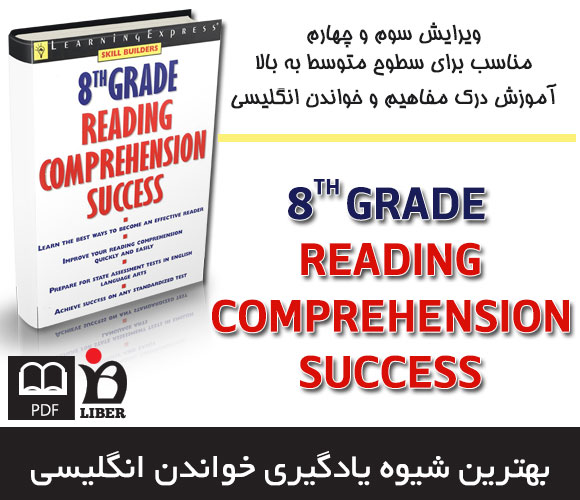 دانلود رایگان مجموعه Reading Comprehension in 20 Minutes a Day