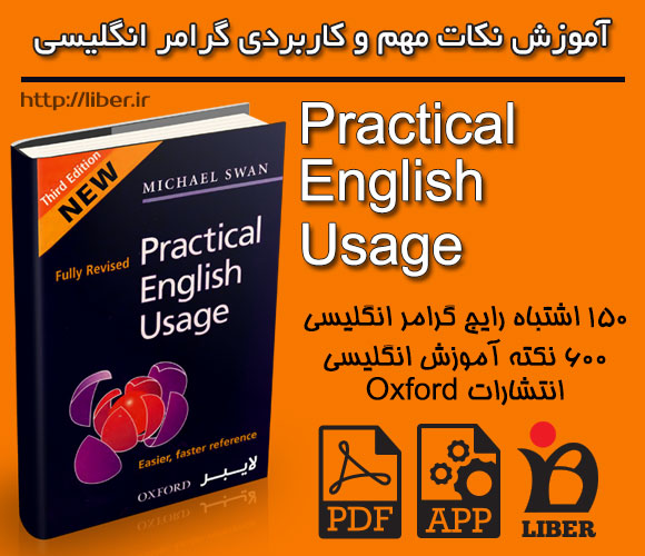 دانلود رایگان مجموعه Practical English usage با لینک مستقیم