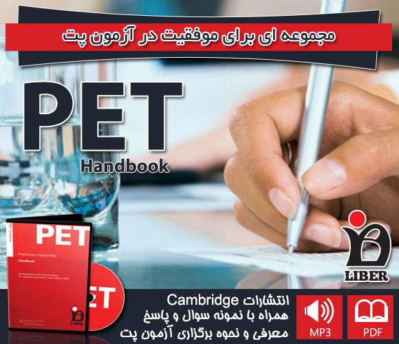 دانلود رایگان راهنمای آزمون پت PET Handbook با لینک مستقیم