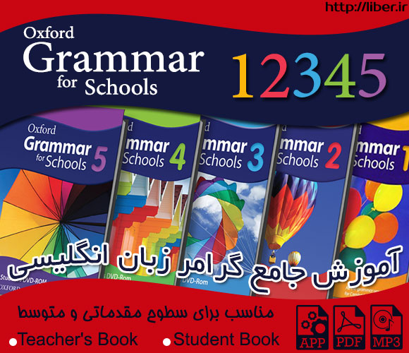دانلود رایگان کتاب های معلم مجموعه Oxford Grammar For Schools