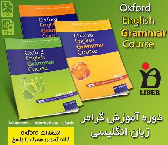 دانلود رایگان کتاب سطح Intermediate مجموعه Oxford English grammar course
