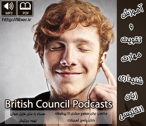 انلود رایگان مجموعه British Council Podcastsبا لینک مستقیم