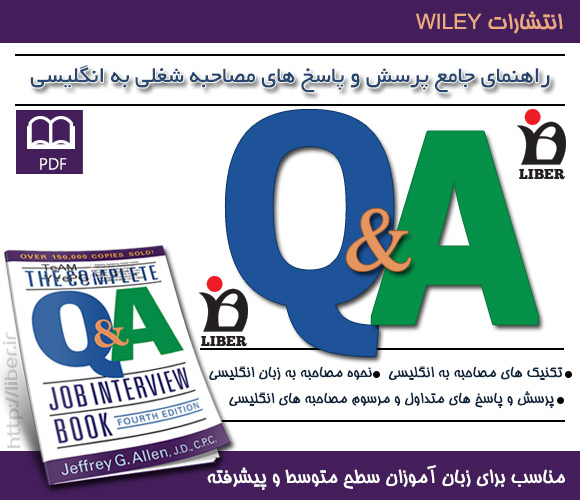 خرید پستی مجموعه The complete question and answer job interview book
