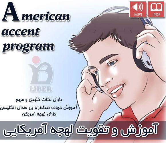 دانلود مجموعه آموزش لهجه امریکایی American accent program