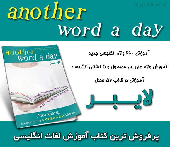 دانلود کتاب Another Word A Day با لینک مستقیم