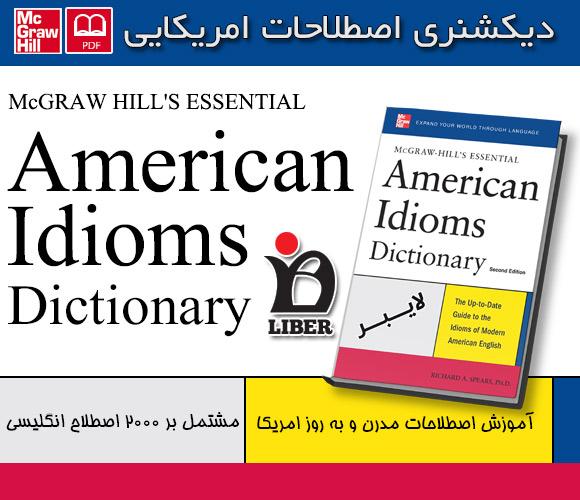 دانلود رایگان کتاب Essential American idioms dictionary با لینک مستقیم