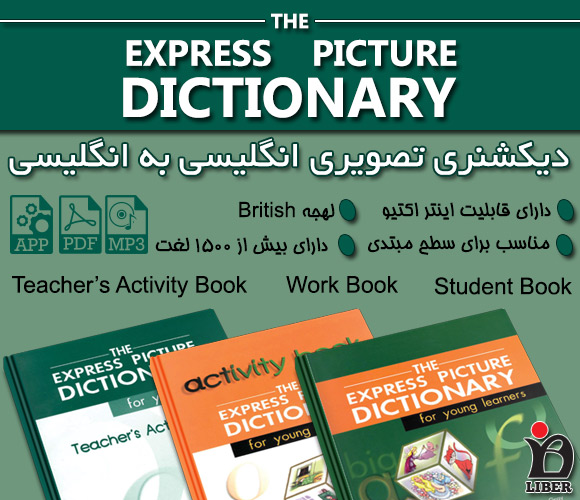دانلود نرم افزار The Express Picture Dictionary