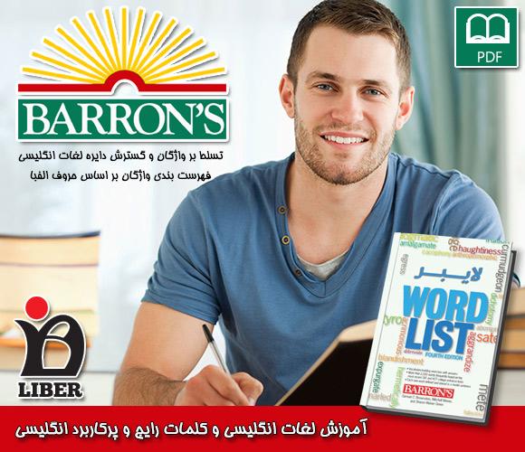 دانلود رایگان مجموعه آموزش لغت Barron's Wordlist Complete با لینک مستقیم