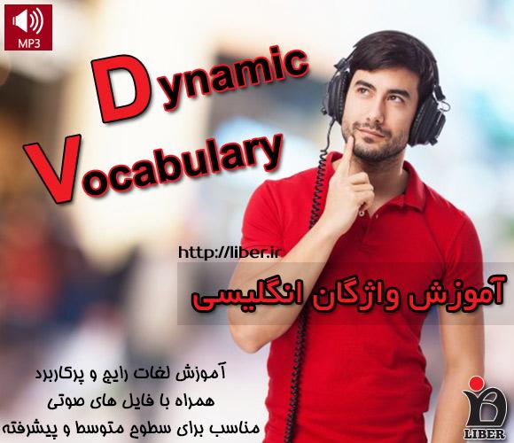 دانلود فایل صوتی مجموعه Dynamic Vocabulary